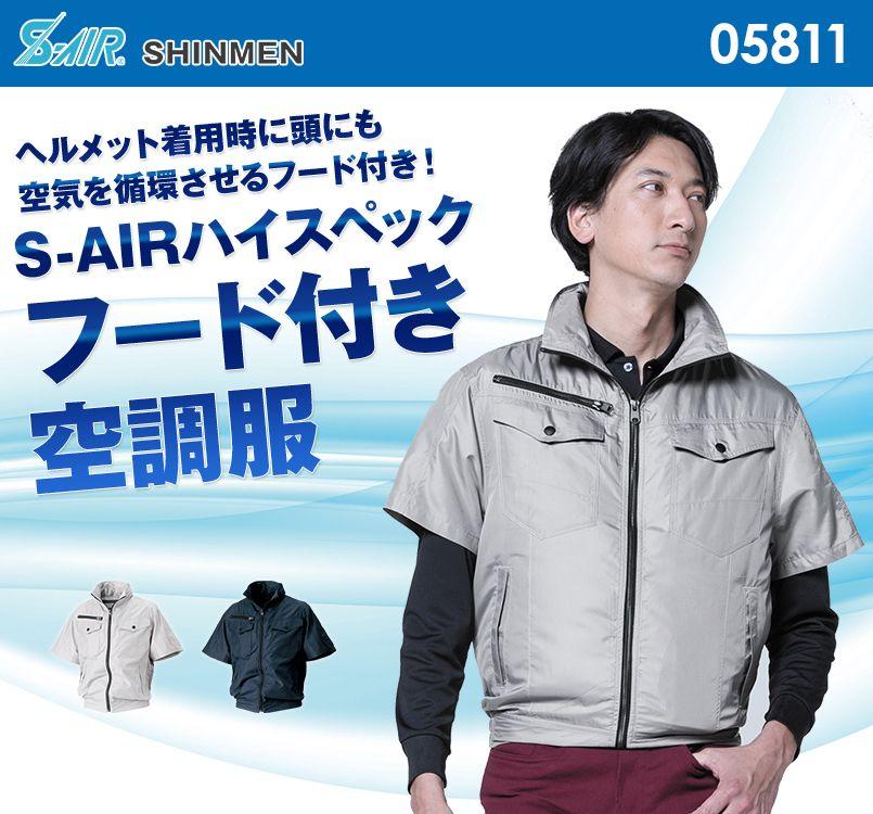 05811 シンメン S-AIR フードインハーフジャケット