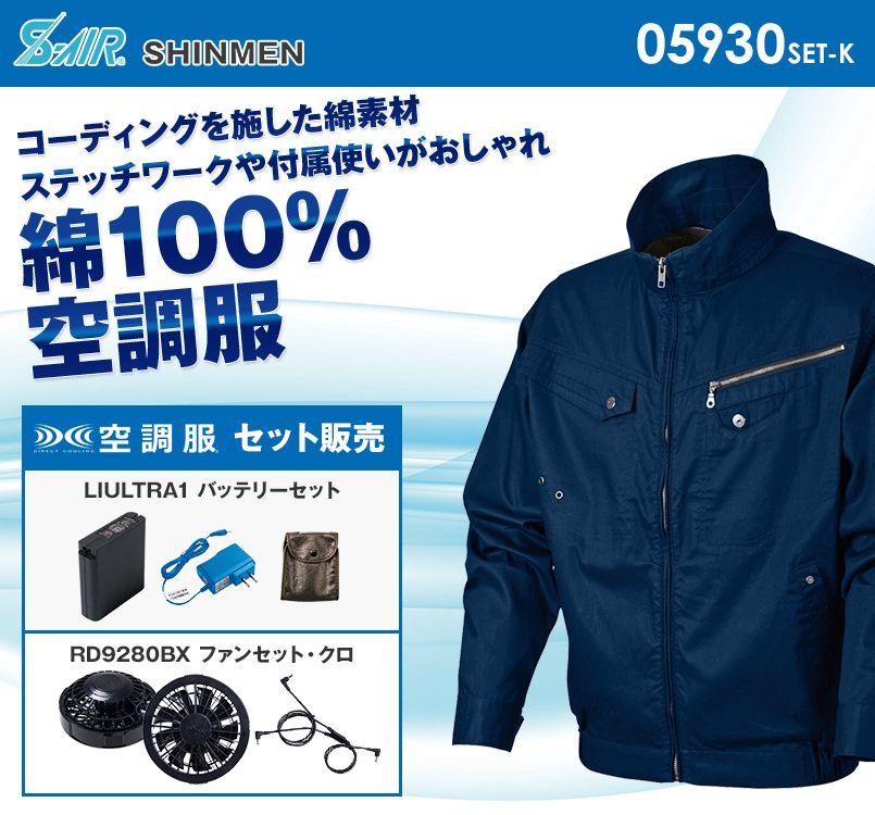 05930SET-K シンメン S-AIR ソリッドコットンジャケット
