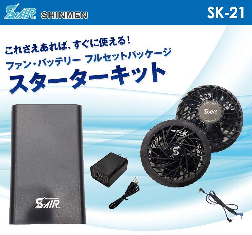 SK21 シンメン S-AIR ファン+バッテリースターターキット(フルセットパッケージ)