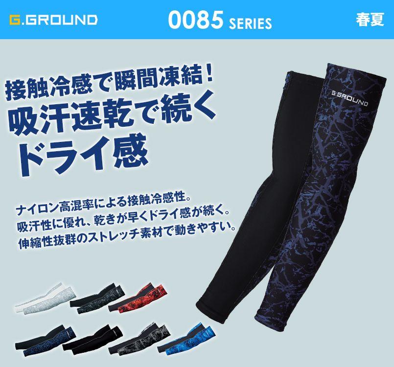 0085-45 G・GROUND アームサポーター