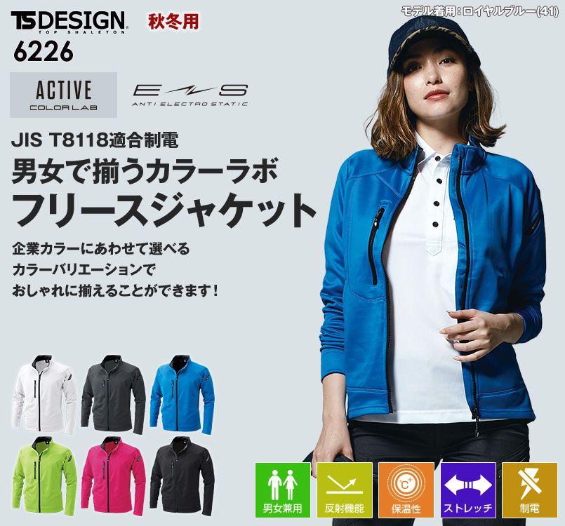 6226 TS DESIGN ES制電ロングスリーブジャケット(男女兼用)