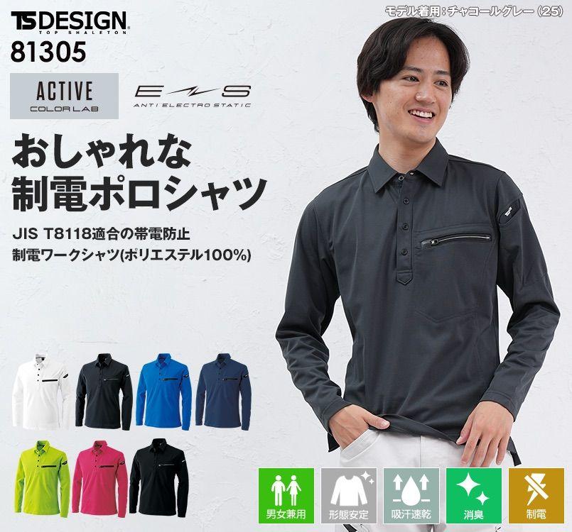 TS DESIGN 81305 ESワークニットロングポロシャツ(男女兼用)
