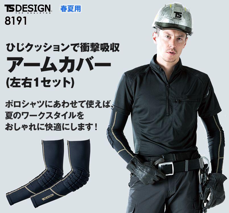 8191 TS DESIGN エルボープロテクトパワースリーブ(男女兼用)