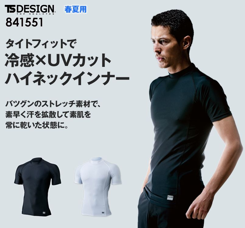TS DESIGN 841551 コンプレッション ハイネックショートスリーブシャツ(男性用)