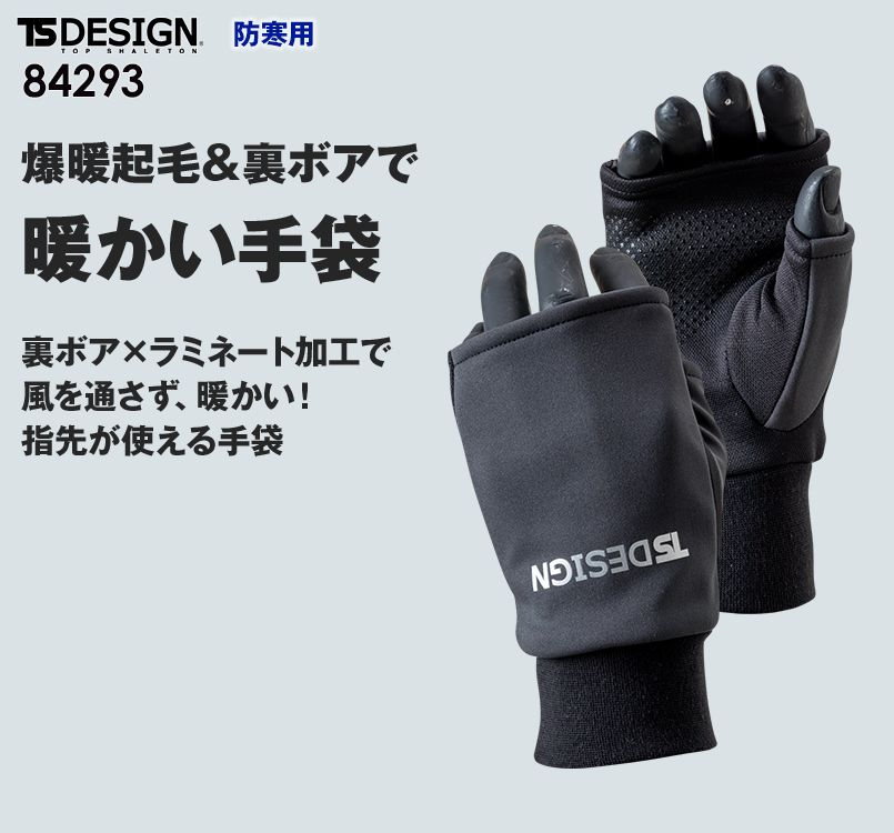 TS DESIGN 84293 防寒ハンドウォーマー(男女兼用)