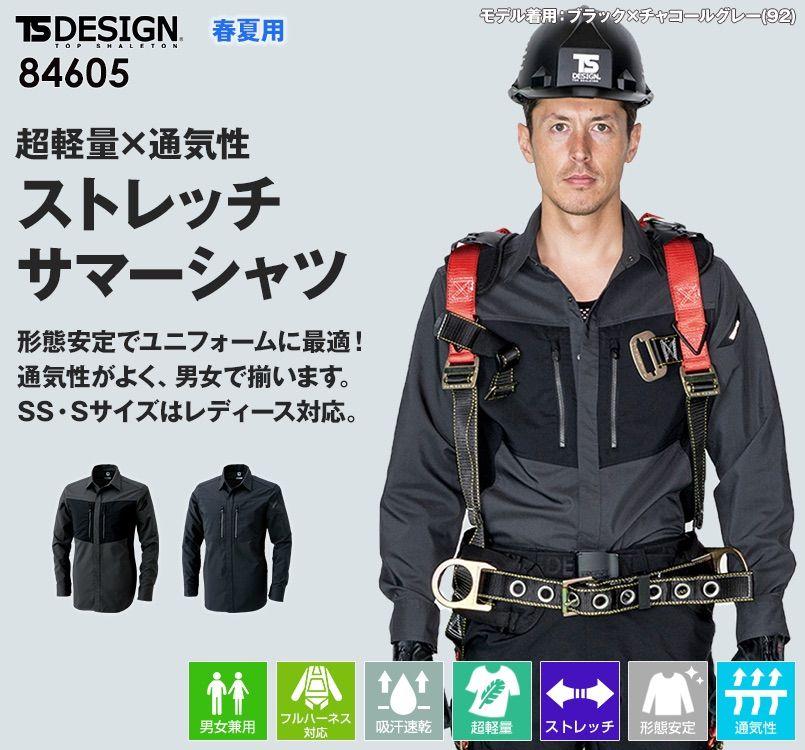 TS DESIGN 84605 ハイブリッドストレッチシャツ(男女兼用)