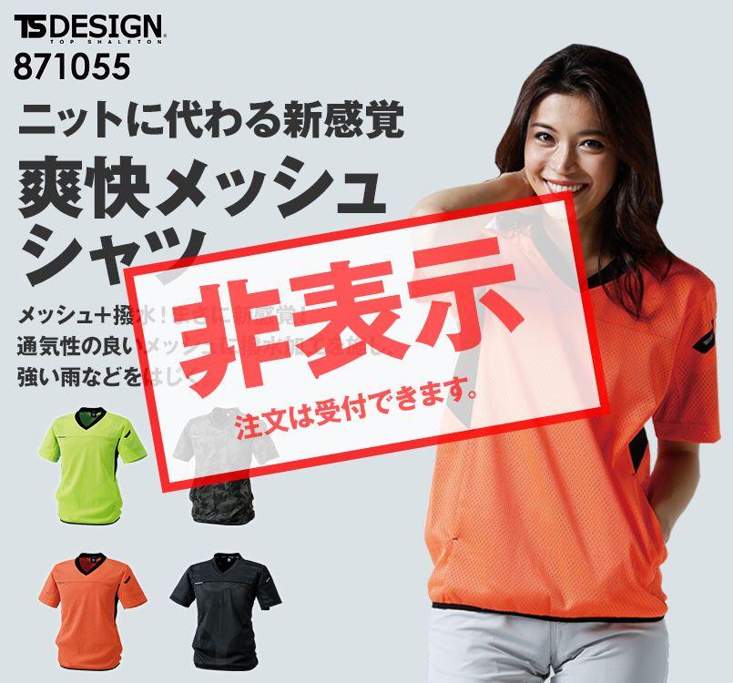 871055 TS DESIGN FLASH Vネックショートスリーブシャツ 迷彩(男女兼用)