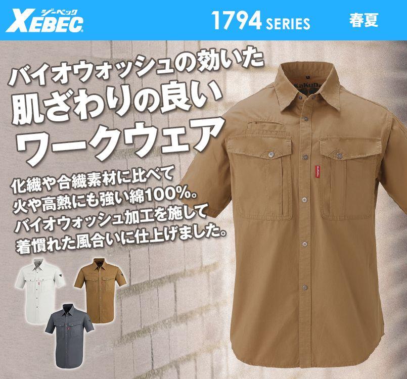 [在庫限り]ジーベック 1792 [春夏用]半袖シャツ