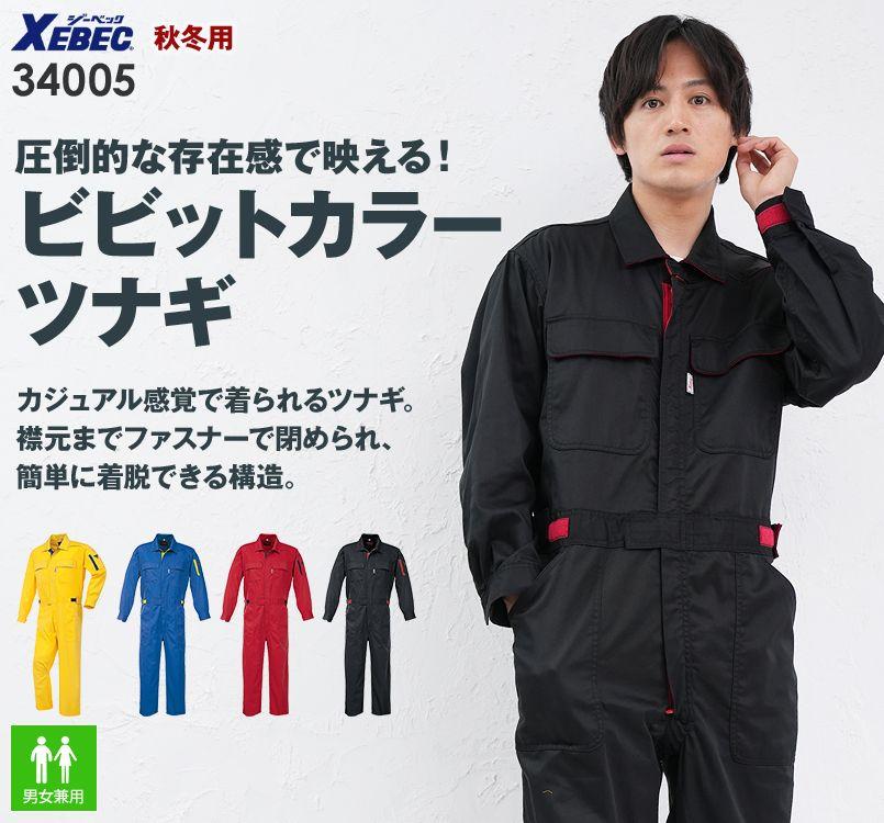 ジーベック 34005 楽脱ファスナーつなぎ 続服(男女兼用)