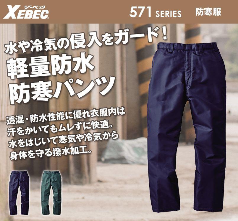 ジーベック 570 防水防寒パンツ