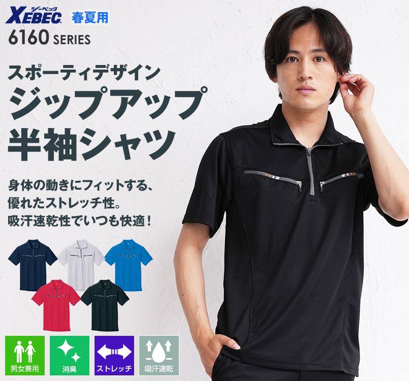 ジーベック 6160 カラーライダース半袖ジップアップシャツ(男女兼用)