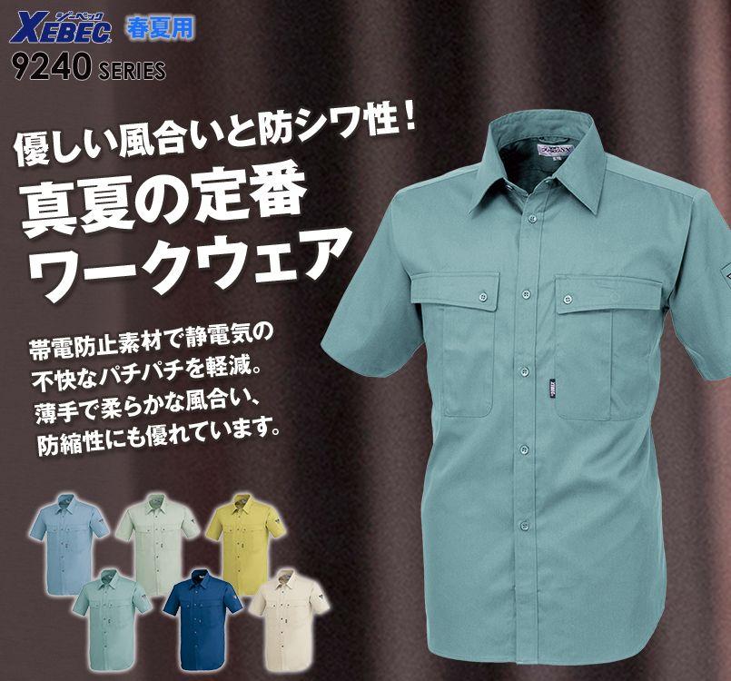 ジーベック 9220 [春夏用]半袖シャツ