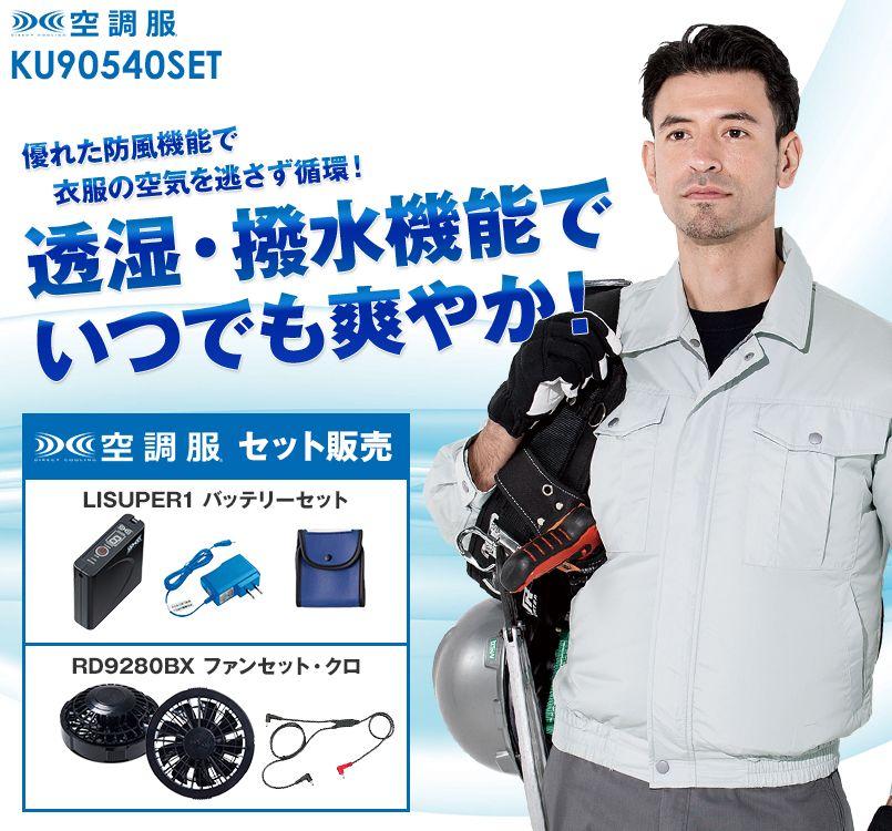 ジーベック KU90540SET 空調服セット 長袖ブルゾン ポリ100%