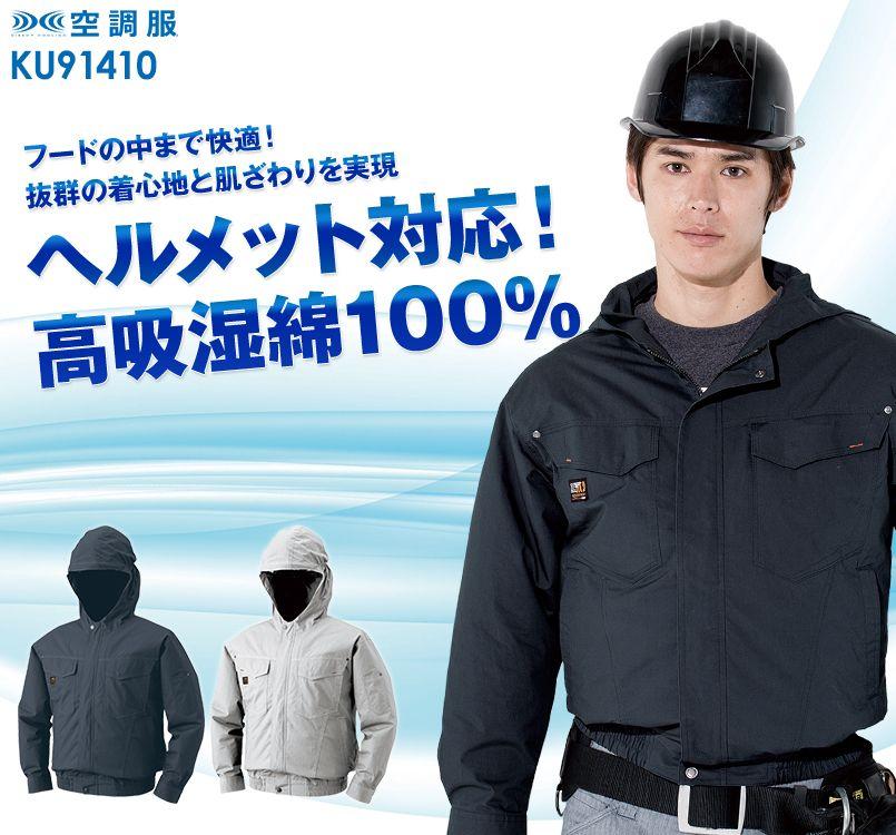 空調服 KU91410 熱中症対策にオススメ!綿100% 長袖ブルゾン(フード付き)