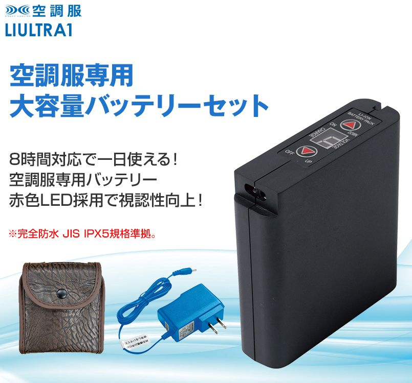 ジーベック LIULTRA1 空調服 8時間対応 大容量バッテリー・急速ACアダプターセット