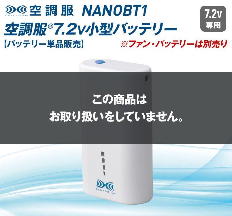 ジーベック NANOBT1 空調服 リチウムイオン小型バッテリー単品