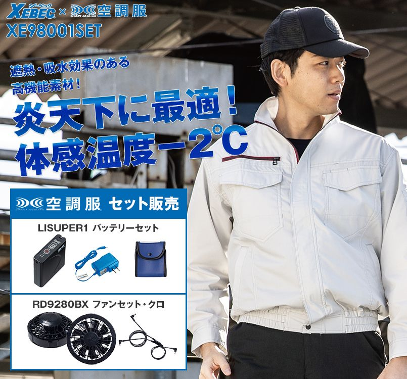 ジーベック XE98001SET [春夏用]空調服セット 長袖ブルゾン 遮熱
