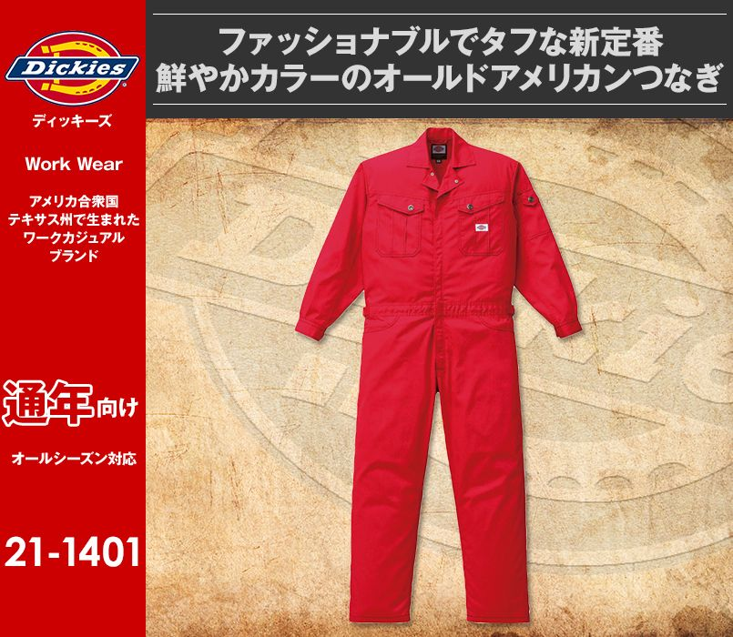 21-1401 ディッキーズ 長袖ツナギ
