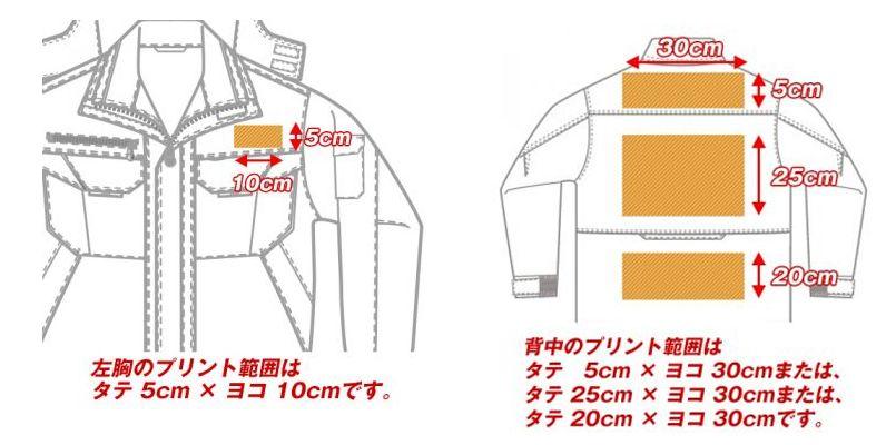 AZ8460 アイトス エコノミー防寒コート[フード付き・取り外し可能] プリントエリア