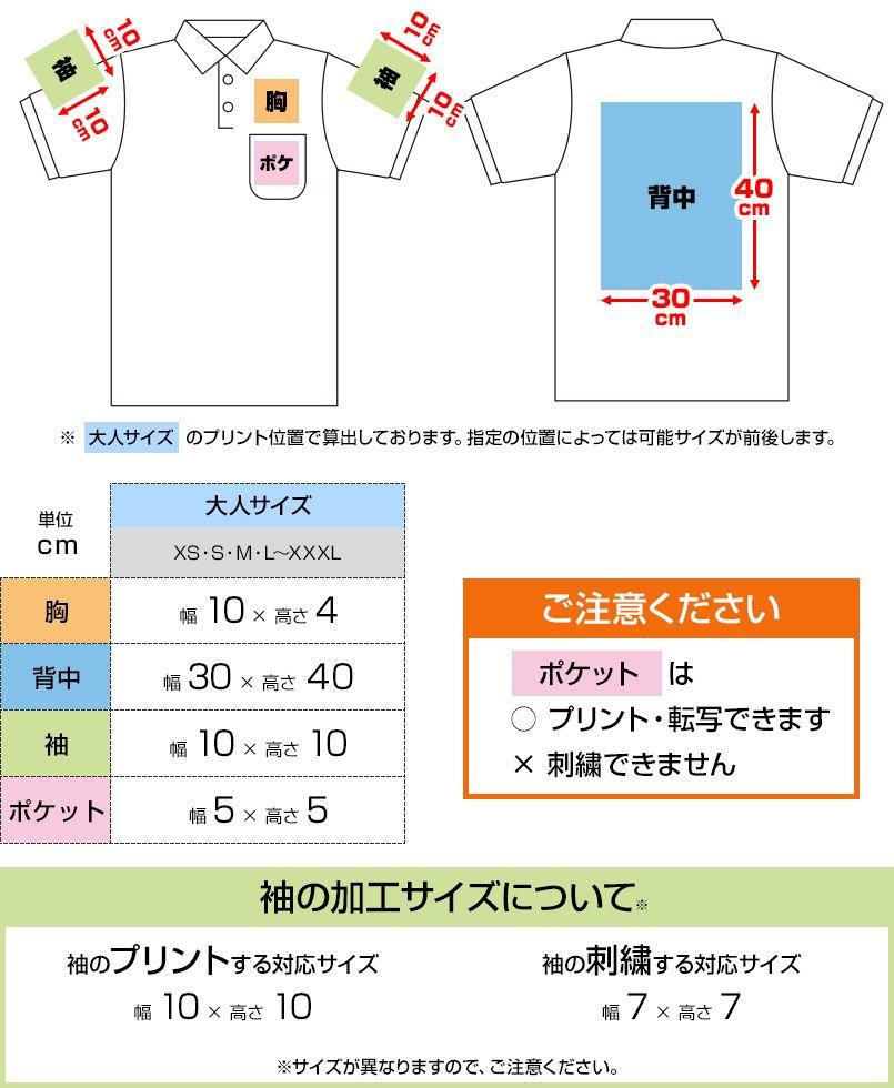 ドライCVCボタンダウンポロシャツ(ポケ付)(5.3オンス)(男女兼用) プリントエリア