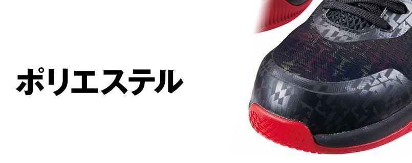 自重堂Z-DRAGON S3191 セーフティシューズ スチール先芯 アッパー
