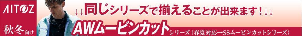 アイトスのAWムービンカットシリーズ style=width: 990px;