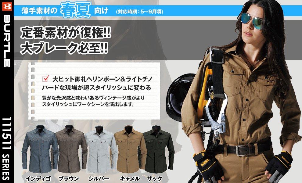 1515 長袖シャツ