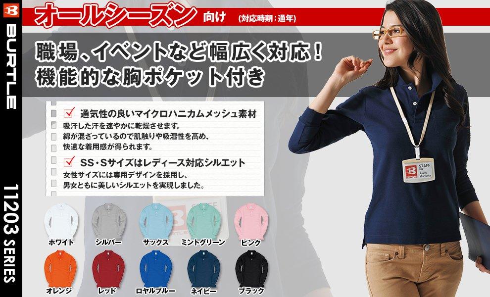 203 長袖ポロシャツ