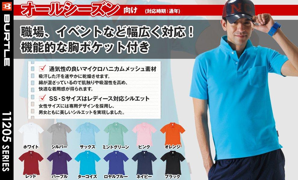 205 半袖ポロシャツ