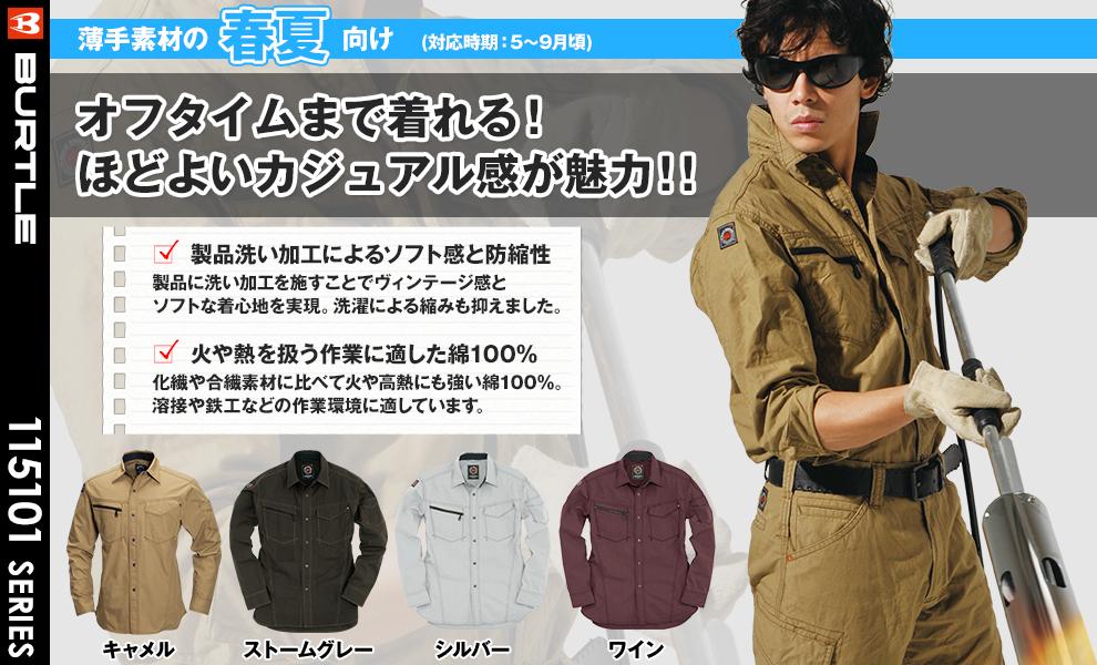5103 長袖シャツ