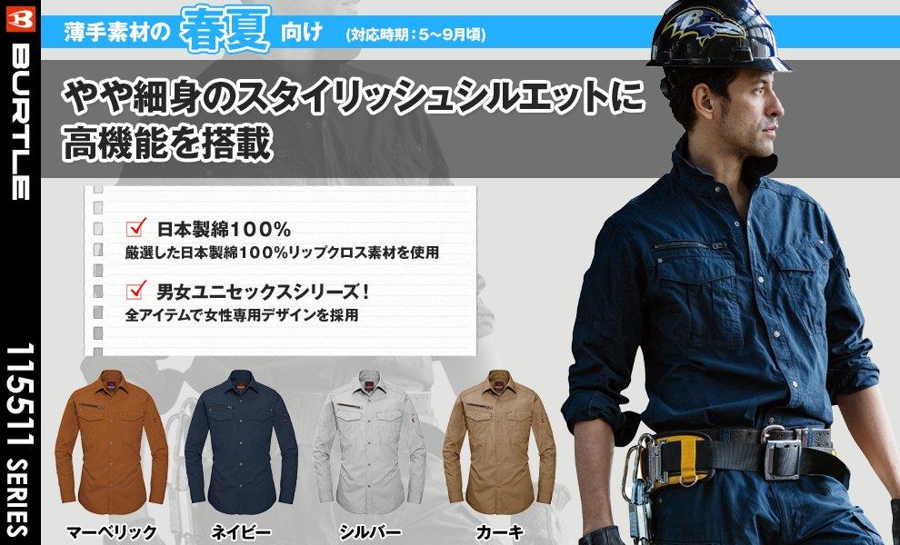 5515 長袖シャツ