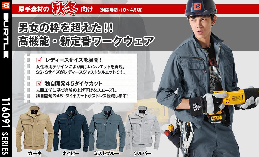 6091 ジャケット