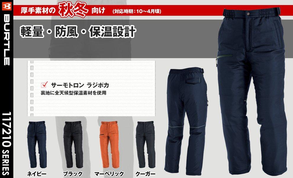 7212 防寒パンツ