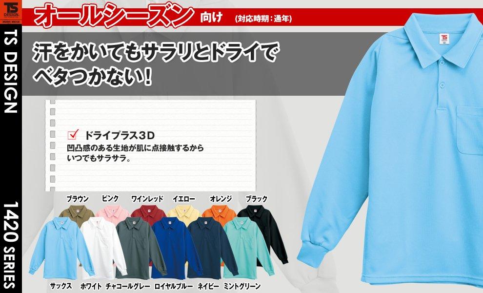 2075 長袖ドライポロシャツ