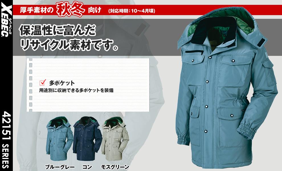 151 防寒コート