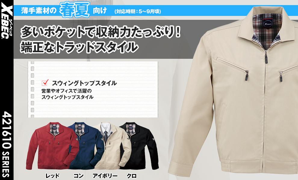 1610 防寒長袖ブルゾン