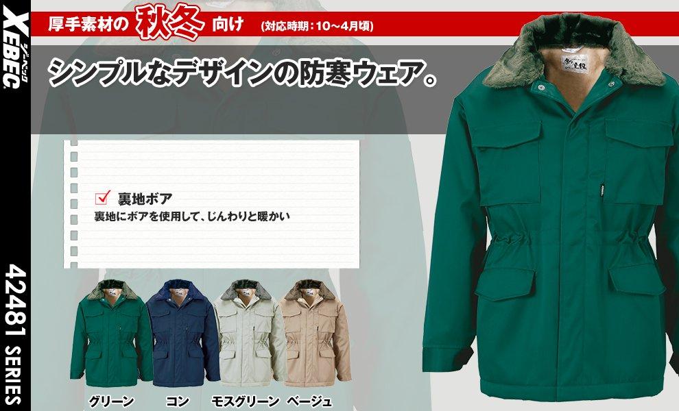 481 防寒コート