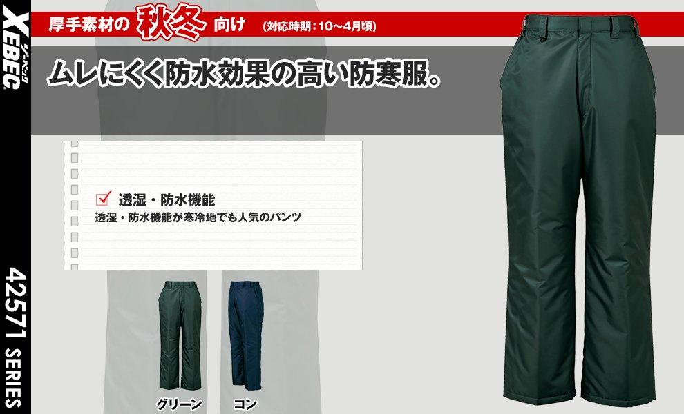 570 防水防寒パンツ
