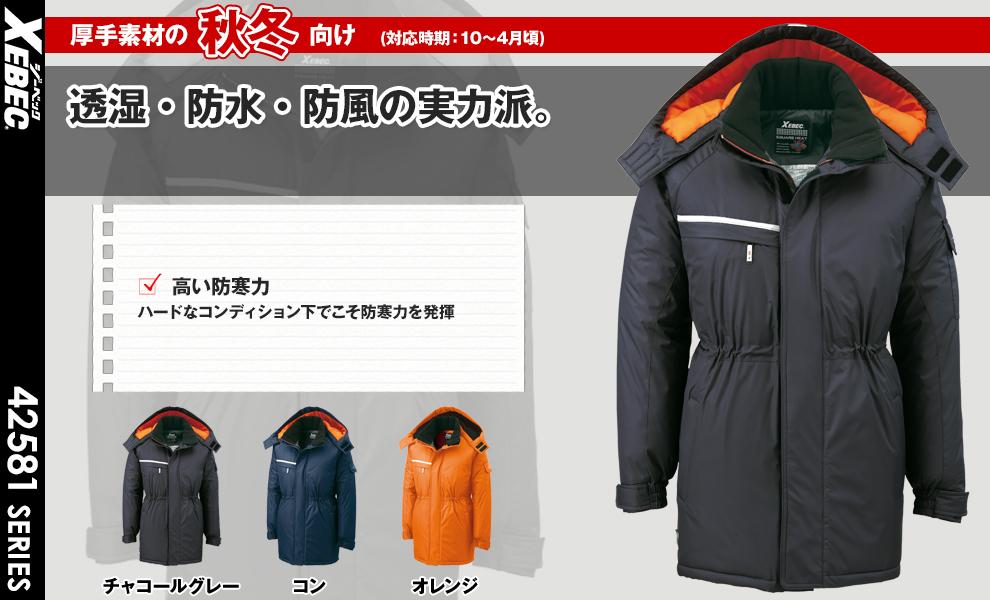 581 防水防寒コート