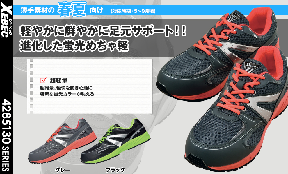 85130 安全靴