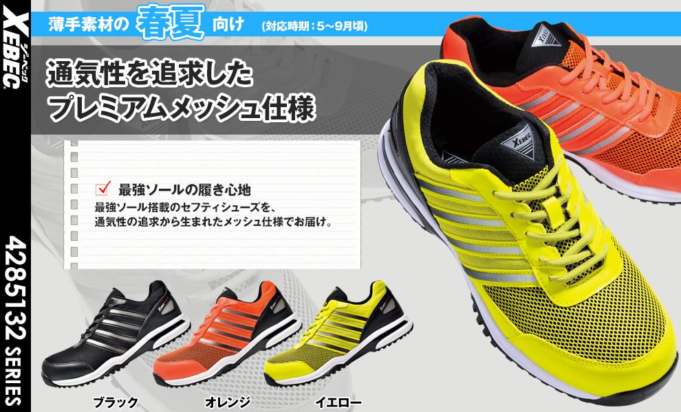 85132 安全靴