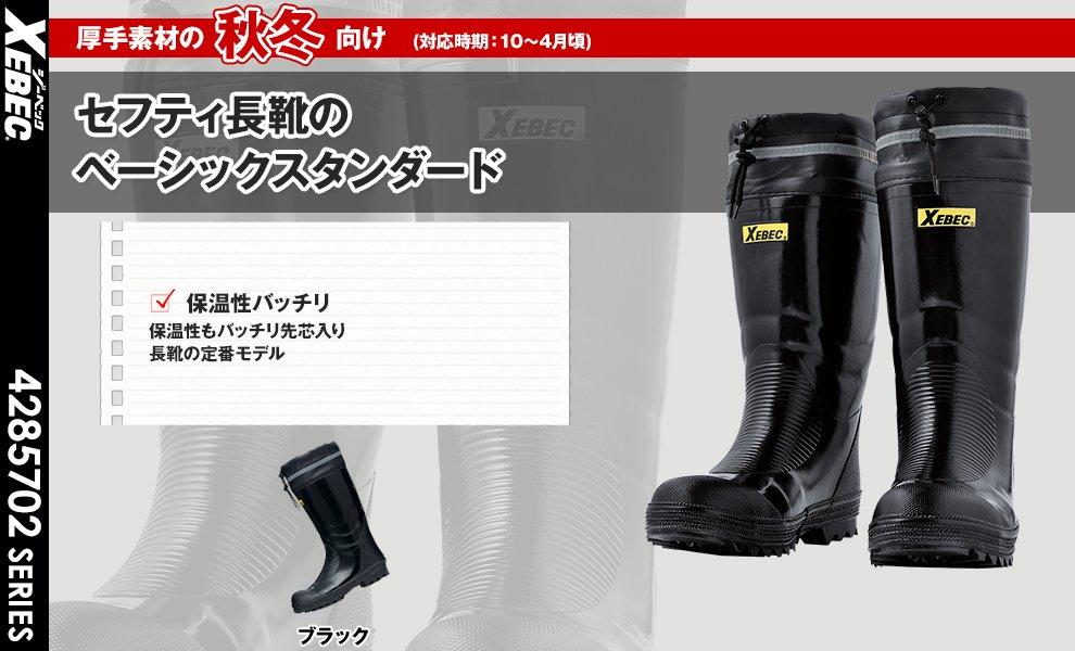 85702 安全長靴