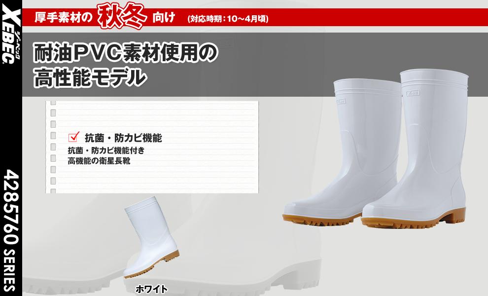 85760 衛生長靴