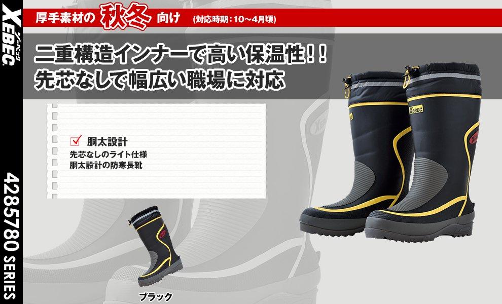 85780 防寒長靴
