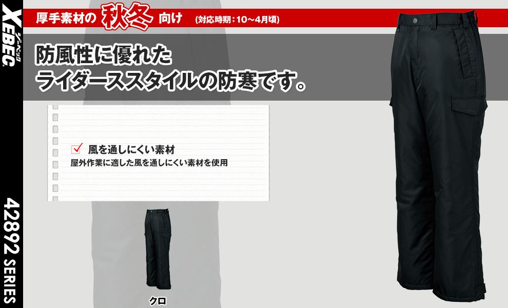 890 防寒パンツ