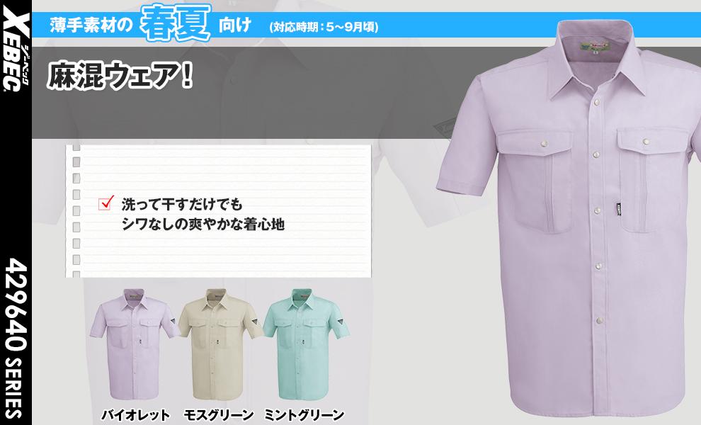 9620 半袖シャツ