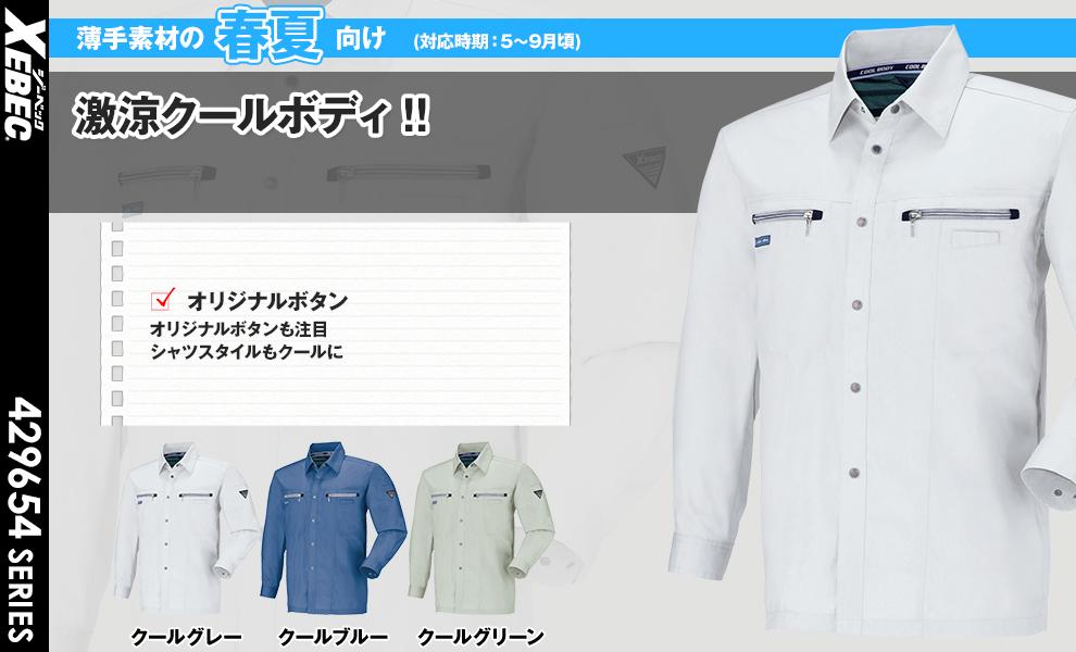 9653 長袖シャツ