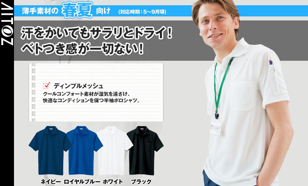 AZ10601 半袖ドライポロシャツ