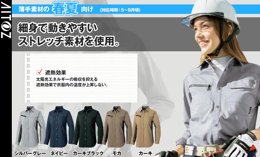 AZ30645 長袖シャツ