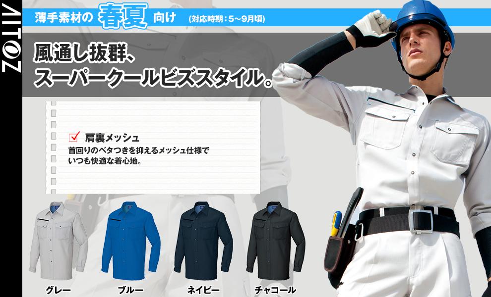 3135 長袖シャツ
